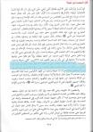 16 ibn taymiyah al moujassim