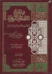 19 ibn taymiyah al moujassim