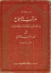 25 ibn taymiyah al moujassim