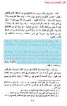 26 ibn taymiyah al moujassim