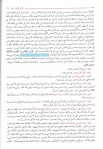 32 ibn hajar