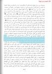 44 ibn taymiyah al moujassim