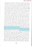 46 ibn taymiyah al moujassim