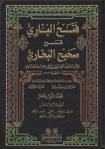 47 Ibn hajar