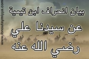 Ibn Taymiya et l'imam Ali