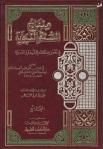 11-Ibno taymiyah mojassim