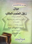 15-dhahabi