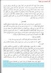 2-Ibn Taymiyah secte