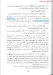 5-Ibn Taymiyah secte