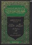 1-Ibn taymiyah danger