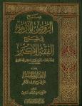 11-Moulla 'ali al-qari