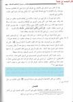 2-Ibn taymiyah danger