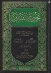 3-Ibn taymiyah danger