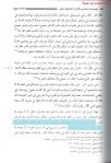 4-Ibn taymiyah danger