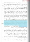 5-Ibn taymiyah danger