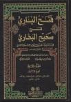 6-Ibn hajar