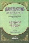 1-Al-Housni - ibn taymiyyah
