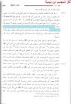 10-Majmou' al fatawa Ibn Taymiyyah - talaq