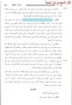 11-Majmou' al fatawa Ibn Taymiyyah - talaq