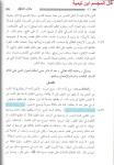 12-Majmou' al fatawa Ibn Taymiyyah - talaq