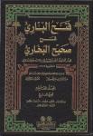 13-Fath al bari Ibn Hajar -Talaq