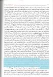 14-Fath al bari Ibn Hajar -Talaq