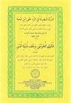 15-As-Soubki - Ibn Taymiyyah - Talaq