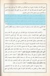 16-As-Soubki - Ibn Taymiyyah - Talaq