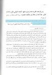2-Al-Housni - ibn taymiyyah