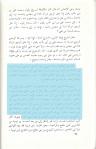 20-Al-Kawthari-Ibn taymiyya-talaq