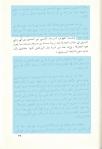21-Al-Kawthari-Ibn taymiyya-talaq