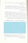23-Al-Kawthari-Ibn taymiyya-talaq