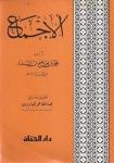 27-Ibn Mandhour- ijma' - talaq