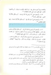 28-Ibn Mandhour- ijma' - talaq