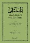 31-Jadd Ibn taymiyya- talaq