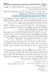 32-Jadd Ibn taymiyya- talaq
