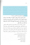 4-Al-Housni - ibn taymiyyah