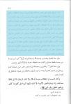 5-Al-Housni - ibn taymiyyah