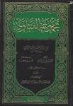 6-Majmou' al fatawa Ibn Taymiyyah - talaq