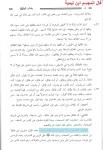 7-Majmou' al fatawa Ibn Taymiyyah - talaq