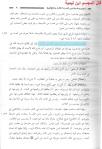 8-Majmou' al fatawa Ibn Taymiyyah - talaq