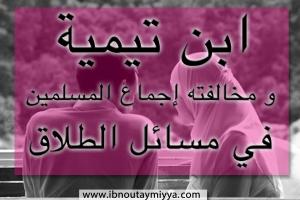 talaq ibn taymiyyah