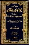 1-Ibn Taymiyah - égarement