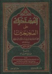 10-Moustadrak Al-Hakim