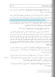 11- Al-moustadrak al-hakim