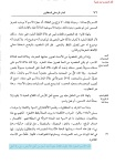 2-Ibn Taymiyah - égarement