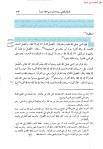 3-Ibn Taymiyah - égarement