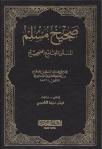 4-Sahih Mouslim