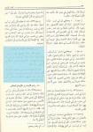 5-Sahih Imam Mouslim
