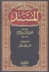 8-Mousnad Imam Ahmad